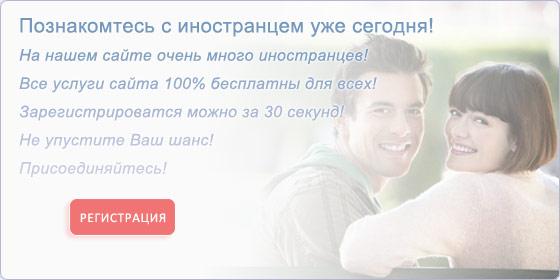 На каком сайте можно познакомиться с иностранцем